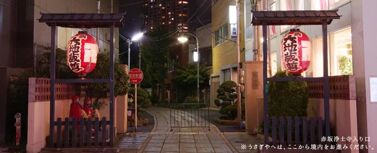 赤坂浄土寺入り口