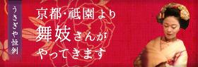 京都・祇園より舞妓さんがやってきます